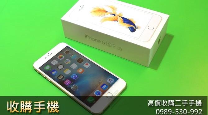 高價收購二手手機 | apple iphone 6s plus 收購流程說明