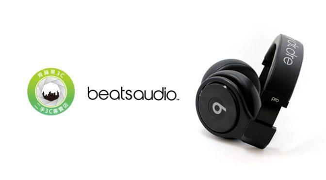 台中收購二手耳機,美國潮牌 beats耳機高價收購