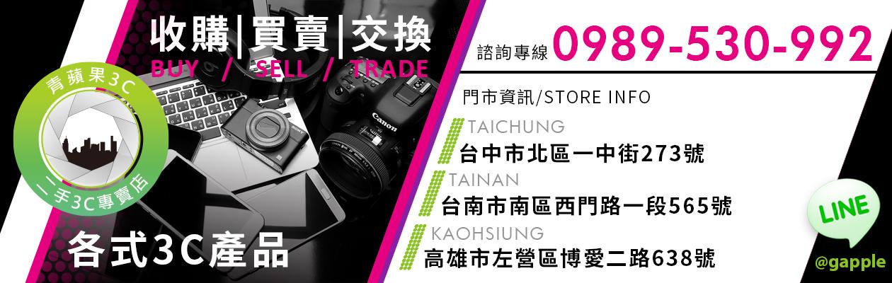 台中 收購 相機 0989-530992 青蘋果